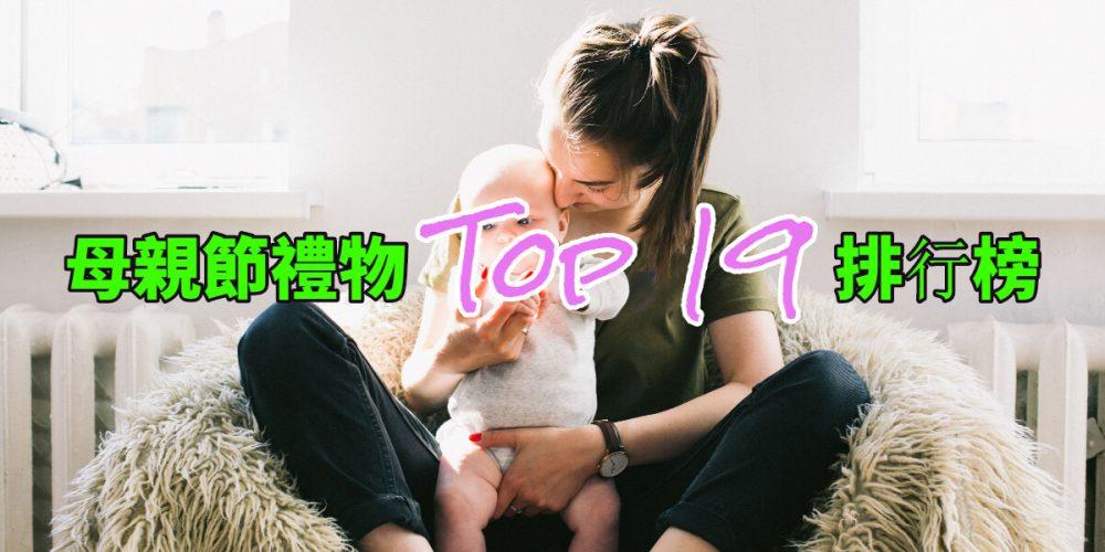 19件母親節禮物2020推介