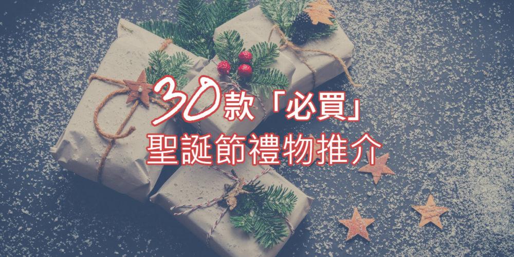 30份聖誕節禮物推介